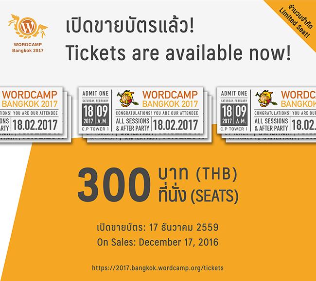 Tickets are ready !! เปิดขายตั๋ว WordCamp Bangkok 2017 แล้ว