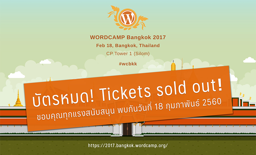 บัตรหมดแล้ว! WordCamp Bangkok 2017 Tickets SOLD OUT!