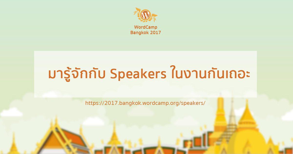 Meet our Speakers มารู้จักกับเหล่าสปีกเกอร์เทพ ๆ ในงานกันเถอะ